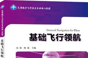《基础飞行领航》(民用航空飞行技术专业核心教材)庆锋 陈斌 主编