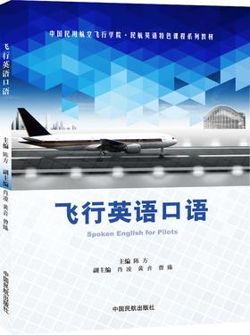 《飞行英语口语》主编 陈方(民航飞行学院英语特色课程)含光盘
