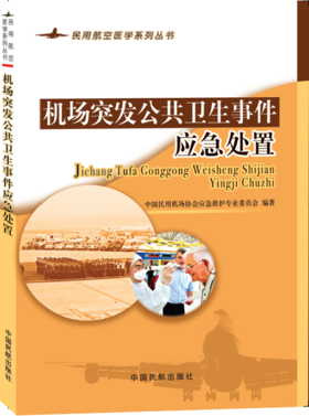 《机场突发公共卫生事件应急处置》(民用航空医学系列丛书)