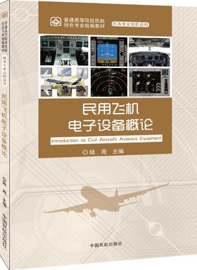 《民用飞机电子设备概论》陆周 主编(机务专业高职适用)
