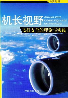 《机长视野:飞行安全的理论与实践》资深机长 刘清贵著