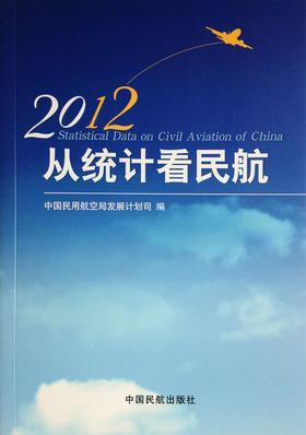 《从统计看民航2012》 中国民用航空局发展计划司 编