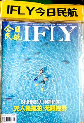 《今日民航 IFLY》杂志2015年7月-8月 总第150期