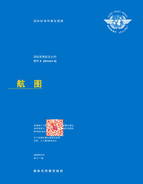 附件4:《航图》(国际民航组织 国际标准 建议措施 国际民航公约)