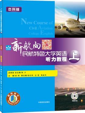 【本科版】《新航向民航特色大学英语听力教程·教师用书 (上)》
