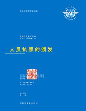 附件1:《人员执照的颁发》(国际民用航空公约)(国际民航组织)