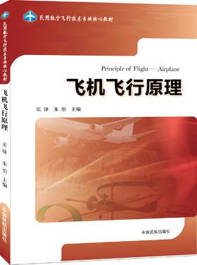 《飞机飞行原理》(民用航空飞行技术专业核心教材)庆锋 朱怡 主编