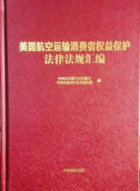 《美国航空运输消费者权益保护法律法规汇编》(精装)