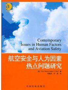 《航空安全与人为因素热点问题研究》Don Harris著 刘晓杰 等译