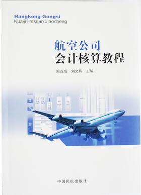 《航空公司会计核算教程》海连成 刘文辉 主编
