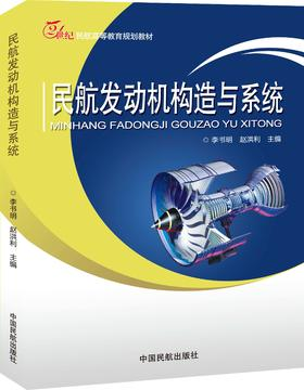 《民航发动机构造与系统》李书明 赵洪利 主编 (21世纪高教)