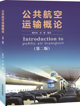 《公共航空运输概论(第二版)》赖怀南 彭巍 编著