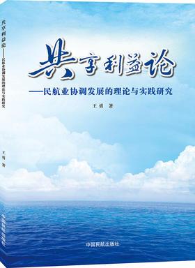 《共享利益论——民航业协调发展的理论与实践研究》王勇 著