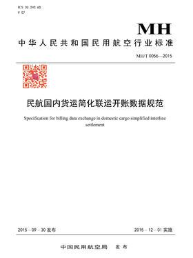 行业标准《民航国内货运简化联运开账数据规范》MHT0056-2015
