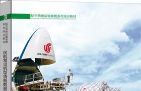 《3.民航常见机型货舱数据手册》中国国际货运航空培训教材