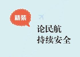 《论民航持续安全》李家祥 (精装版)