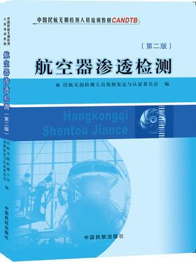 《航空器渗透检测(第二版)》 (中国民航无损检测人员培训教材)