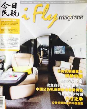 《今日民航(iFly magazine)》 2014年6-7月