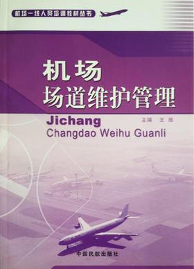 《机场场道维护管理》 王维 主编 (机场一线人员培训教材丛书)