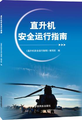 《直升机安全运行指南》中国民航出版社