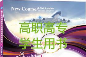 《新航向民航特色大学英语视听说教程(上)学生用书(高职高专版)》
