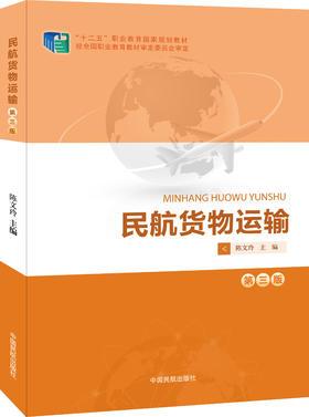 """《民航货物运输(第三版)》陈文玲 主编(""""十二五""""国家规划教材)"""