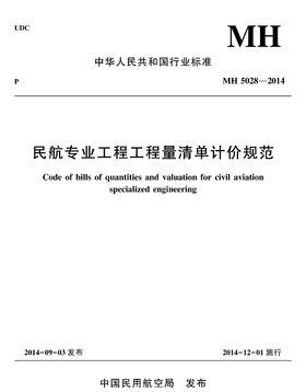 行业标准《民航专业工程工程量清单计价规范》MH5028-2014