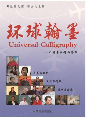 《环球翰墨——中国书画精品荟萃》