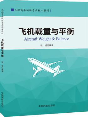 《飞机载重与平衡》程诚 编著(民航商务运输专业核心教材)