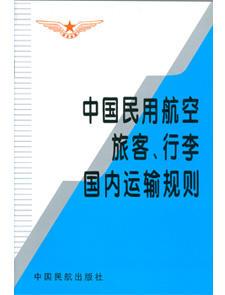 《中国民用航空旅客、行李国内运输规则(CCAR—271TR—R1)》