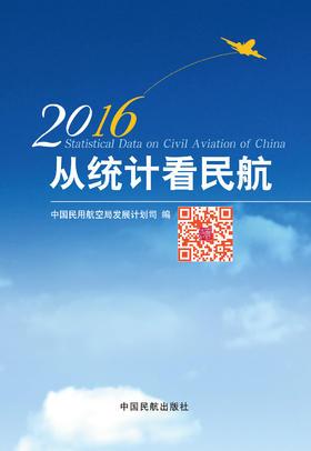 【最新版】《从统计看民航2016》中国民用航空局发展计划司 编