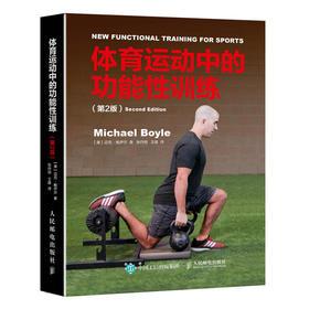 体育运动中的功能性训练 第2版