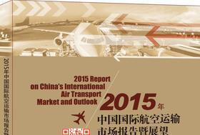 《2015年中国国际航空运输市场报告暨展望》邵凤茹 罗石 著