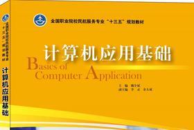 《计算机应用基础》主编 魏全斌 副主编 李灵 余大斌