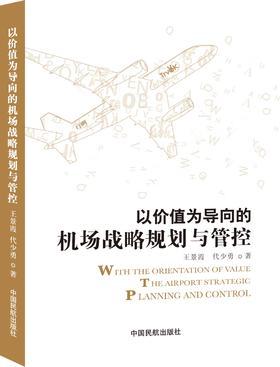 《以价值为导向的机场战略规划与管控》王景霞  代少勇 著