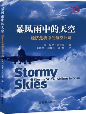 《暴风雨中的天空——经济危机中的航空公司》保罗•克拉克 著