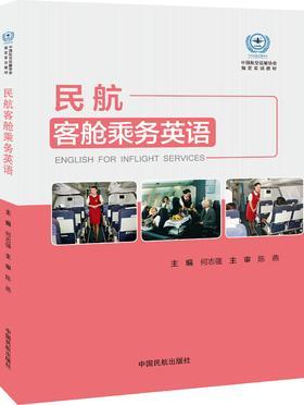 《民航客舱乘务英语》(航协指定实训教材)主编 何志强 主审 陈燕