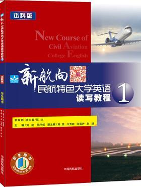 【本科版】《新航向民航特色大学英语读写教程·学生用书 (1)》