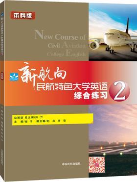 《新航向民航特色大学英语综合练习 (本科版第二册)》