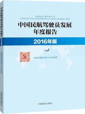 《中国民航驾驶员发展年度报告-2016年版》中国民航局飞标司 编