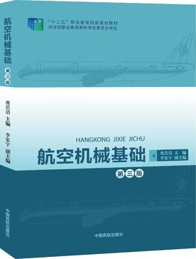 """《航空机械基础(第三版)》虞浩清 主编 """"十二五""""国家规划教材"""