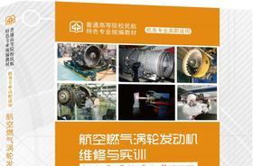 《航空燃气涡轮发动机维修与实训》(机务高职适用) 汤天明 主编