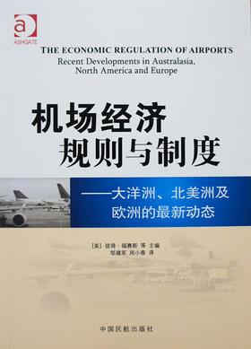 《机场经济规则与制度:大洋洲、北美洲及欧洲的最新动态》