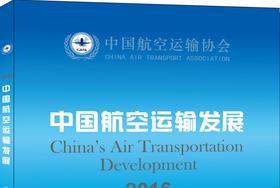 《中国航空运输发展2016》中国航空运输协会 编