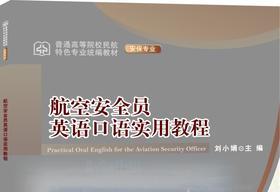 《航空安全员英语口语实用教程》刘小娟 主编(安保专业)含CD