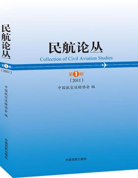 民航论丛第1辑(2011) 中国航空运输协会 编