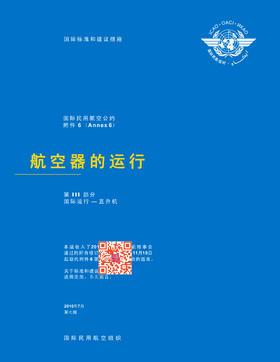 附件6:《航空器的运行:第Ⅲ部分 国际运行——直升机》