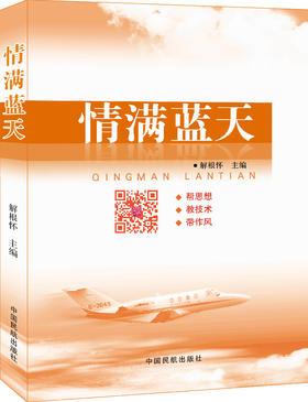 《情满蓝天》(中国民航飞行学院学生管理工作论文集)解根怀 编