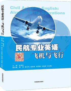 《民航专业英语:飞机与飞行》主编 张艳玲