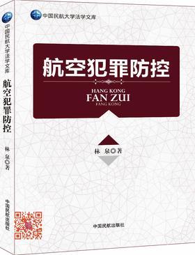 《航空犯罪防控》林泉 著【中国民航大学法学文库】